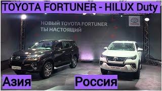 Toyota Fortuner - теперь  в России!