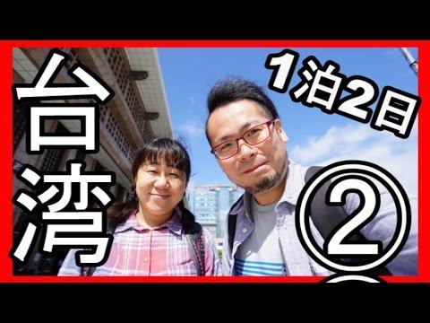 妻と台湾旅行 パート2 (1泊2日の旅) 二二八和平公園 2016年taiwan