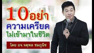 10 อย่าความเครียดไม่เข้ามาในชีวิต I จตุพล ชมภูนิช I Supershane Thailane