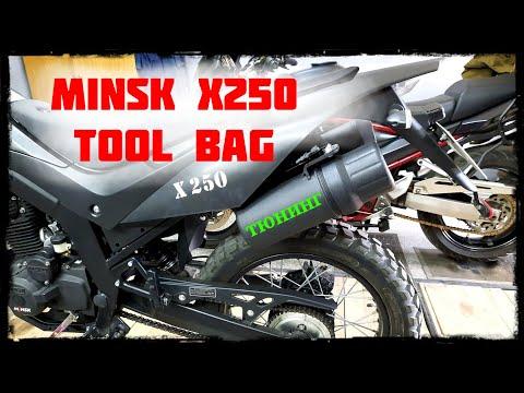 Бардачок для инструмента (tool Bag) на мотоцикл Минск Х250