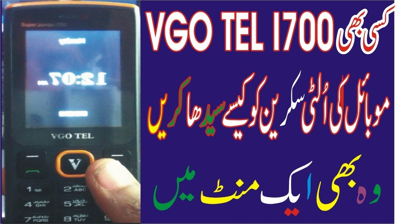 How to solve Vgo tel mobile display problem solutions OR