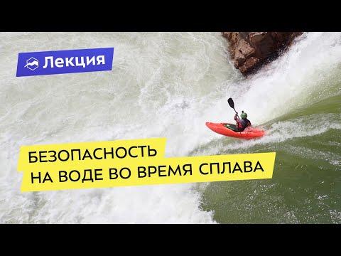 Безопасность на воде во время сплава