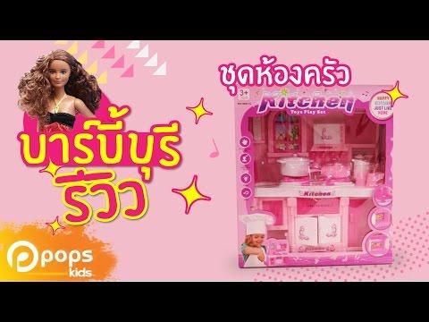 รีวิวของเล่นจากพี่ธิดา บาร์บี้บุรี : ชุดห้องครัว (Barbie Buri Toy review : Kitchen Toys Set)