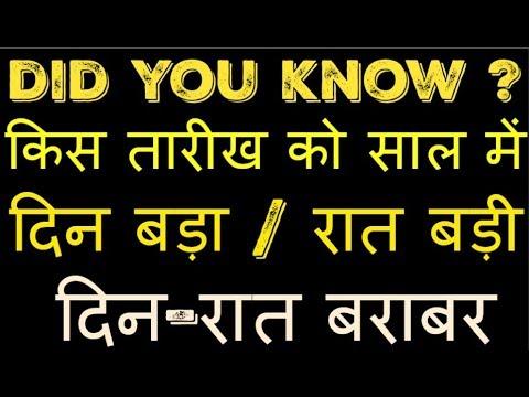 साल में किस तारीख को दिन सबसे बड़ा - रात सबसे बड़ी होती है ? G k Best Trick  In Hindi