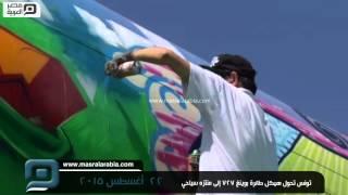 مصر العربية | تونس تحول هيكل طائرة بوينغ 727 إلى منتزه سياحي