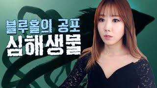 #4 블루홀의 공포 심해생물!!! ㅣ토요미스테리 ㅣ디바제시카(Deeva Jessica)