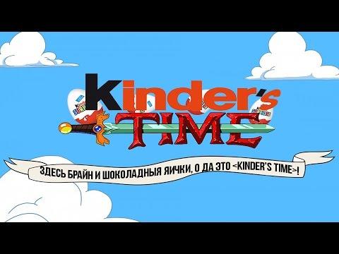 Kinder'S Time № 1 (Юбилейная серия)
