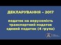Декларування - 2017: податок на майно, єдиний податок (4 група)