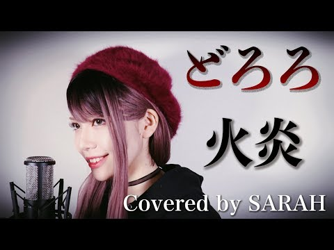 【どろろ】女王蜂 - 火炎 (SARAH Cover) / Dororo(TVsize)