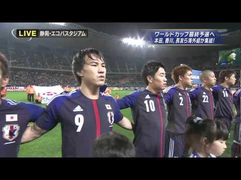 キリンチャレンジカップ2012 国...