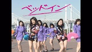 ベッド・イン「シティガールは忙しい」ミュージックビデオ (メジャー2n...