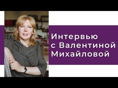 Интервью с Валентиной Михайловой (2020 г.)