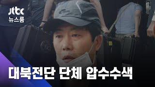 """대북전단 단체 2곳 압수수색…박상학 """"계속 날릴 것"""" / JTBC 뉴스룸"""