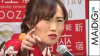 1月4日に結婚を発表した元AKB48の前田敦子さんのものまねで知られるお笑いタレントのキンタロー。さんが5日、東京都内で結婚会見を行い、「ハッピーウエディング、 ...