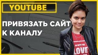 Как привязать сайт к каналу YouTube | Как привязать сайт Ютубу