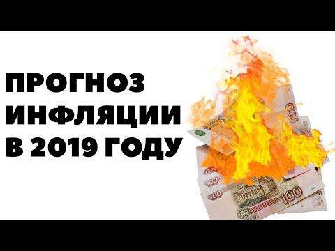Прогноз уровня инфляции в России на 2019 год. Какая будет инфляция в РФ в 2019 году