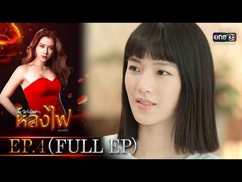 Download หลงไฟ   EP.4 (FULL EP)   19 ส.ค. 64   one31