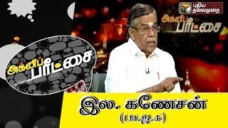 LA.GANESAN (Bharatiya Janata Party) spl interview in Agni Paritchai Promo 06-02-2016 PuthiyaThalaimurai Tv