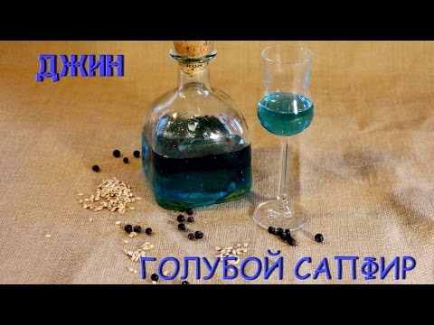 #сэмон 👍 СИНИЙ ДЖИН 🤖 и джин корзина (арома корзина). Рецепт