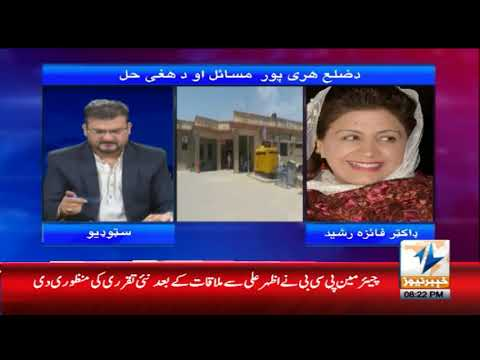 VIEW POINT with Hanif ur Rehman | 10th November 2020 | Khyber News | KA1V
