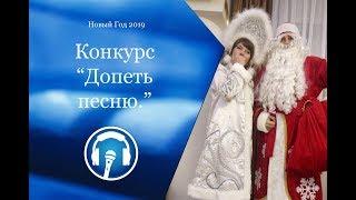 04. Новогодние конкурсы. Допеть песню.