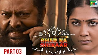 SHER KA SHIKAAR | शेर का शिकार | Full ACTION Movie | Mohanlal, Kamalinee Mukherjee, Namitha | Part 3