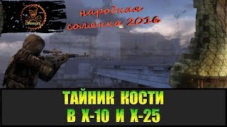 Сталкер Народная солянка 2016 Тайник Кости в Х-10 и УРТ в Х-25.