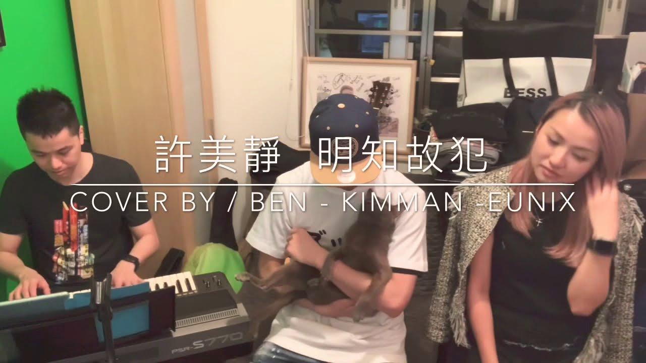 明知故犯 - 許美靜 cover by 李卓庭 - 黃劍文 2020 - YouTube