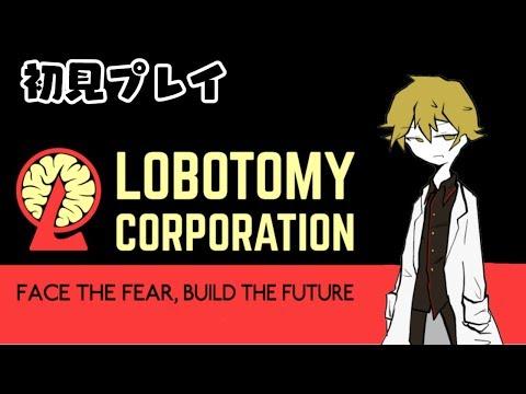 【初見プレイ】初めてのロボトミーpart8