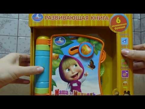 Интерактивная книжка Маша и Медведь