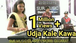 Udja Kale Kawa | Keyboard playing Bhakti | Octapad Dhruv Parmar | Sur Music Classes Morbi Gujarat