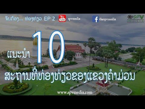ຈັບກ້ອງທ່ອງທ່ຽວ EP2: ແນະນຳ 10 ສະຖານທີ່ທ່ອງທ່ຽວໃນແຂວງຄຳມ່ວນ | 10 อันดับสถานที่ท่องเที่ยวคำม่วน