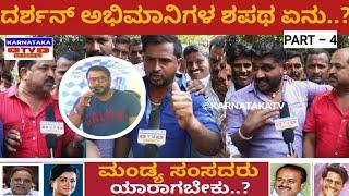 ಡಿ ಬಾಸ್ ಅಭಿಮಾನಿಗಳ ಶಪಥ ಏನು..? | Challenging Star Darshan | Sumalatha vs Nikhil | Karnataka TV