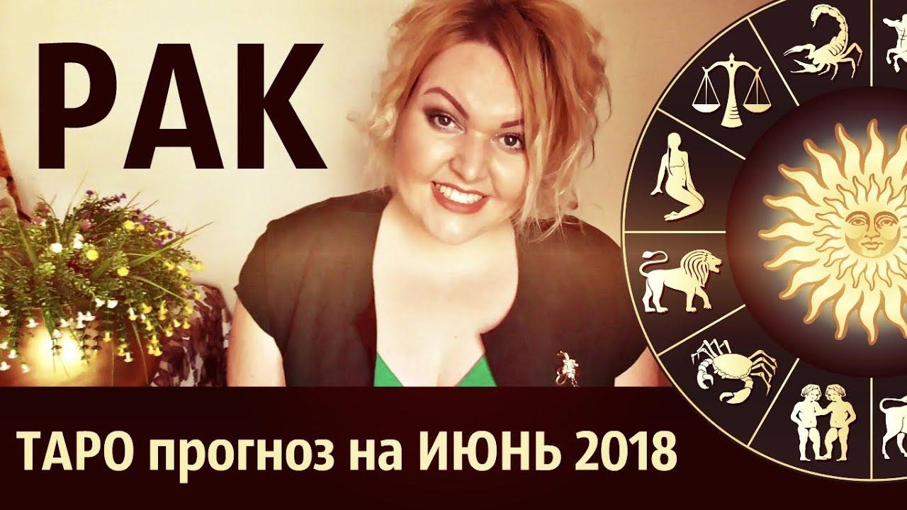 РАК ТАРО - ПРОГНОЗ на ИЮНЬ 2018 года. Онлайн гадание.