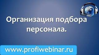 Организация подбора персонала в компании. Видеокурс(Организация подбора персонала в компании. Видеокурс http://profi-webinar.ru/pw/podbor_personala/ Вы узнаете: -о процессе подбор..., 2016-02-16T07:19:19.000Z)