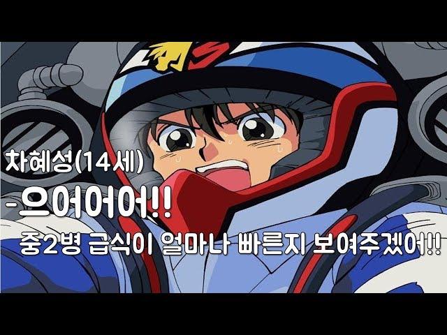 중2병소년이 월드클래스 NO.1찍어버리는 만화 - 영광의레이서 줄거리 리뷰!!