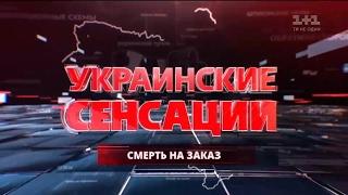 Українські сенсації. Смерть на замовлення