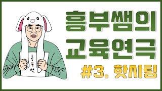 [흥부쌤의 교육연극] 3탄_핫시팅 기법