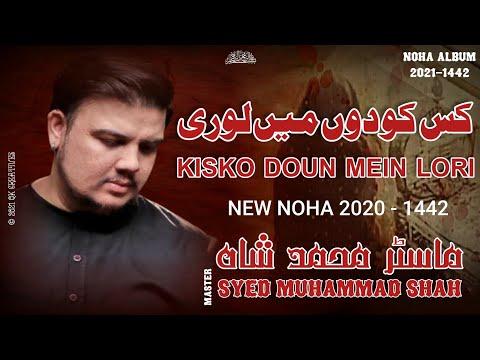 kisko-doun-mein-lori-|-syed-mohammad-shah-nohay-2020-|-new-nohay-2020-|-maula-ali-asgar-noha-2020
