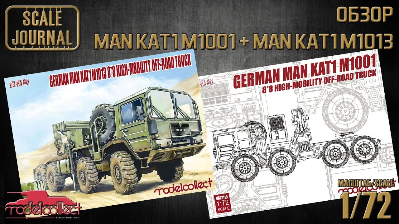 Modelcollect UA72121-1:72 German MAN KATM1013 8*8 HIGH-Mobility off-road truck
