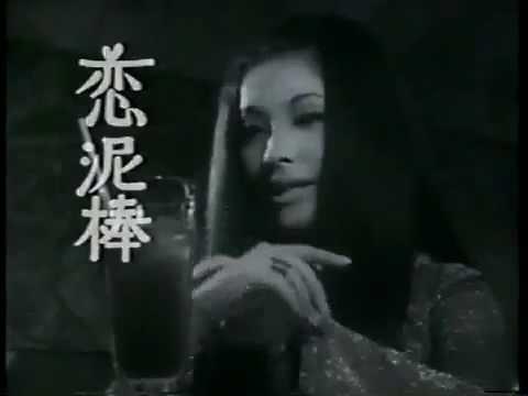 恋泥棒  奥村チヨ  1969年