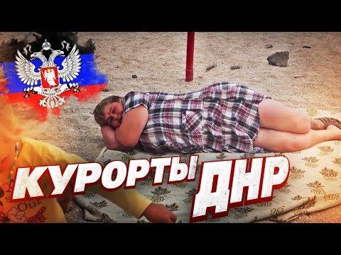 КУРОРТЫ ДНР! Как