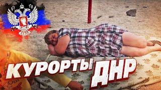 КУРОРТЫ ДНР Как следят спецслужбы детей оставили на границе дорога Донецк   Азовское море