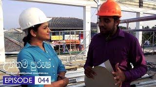 Uththama Purusha | Episode 44 - (2018-08-03) | ITN Thumbnail