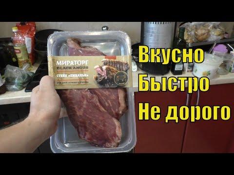 Приготовил стейк пиканья от Мираторг