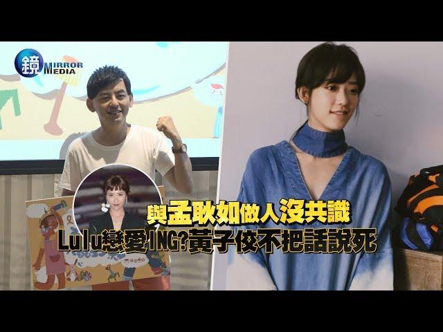 鏡週刊 娛樂即時》與孟耿如做人沒共識 Lulu戀愛ING?黃子佼不把話說死