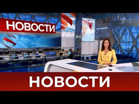 Выпуск новостей в 12:00 от 14.10.2020 - Видео онлайн