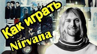 """Как Играть """"Nirvana - Where Did You Sleep Last Night"""" Урок На Гитаре (Для Начинающих)"""