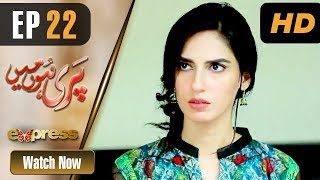 Pakistani Drama | Pari Hun Mein - Episode 22 | Express Entertainment