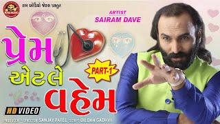 Prem Etle Vahem ||Part-1 ||Sairam Dave ||Gujarati Comedy ||Ram Audio Jokes